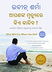 Who Will Cry When You Die? (Oriya)