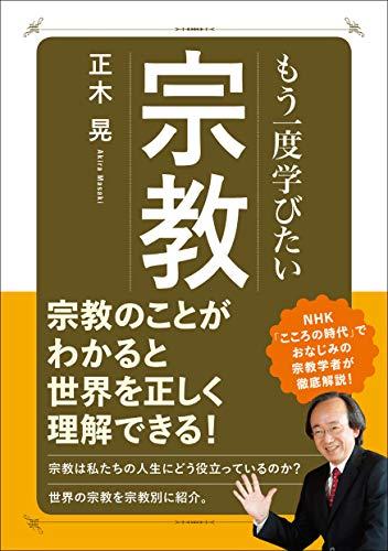 もう一度学びたい 宗教 エイムック (Japanese Edition)