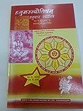 Hanumajjyotisham: Hanuman Jyotish