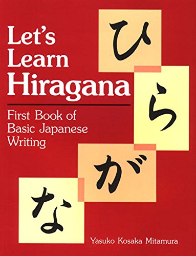 Let's Learn Hiragana: First Book Of Basic Japanese Writing: First Book of Basic Japanese Writing