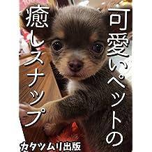 kawaiipettonoiyashisunappu: pettoshasinshuu (Japanese Edition)