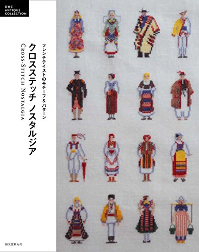 Cross Stitch Nostalgia (DMC Antique Collection) -