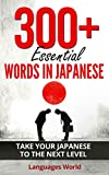 Learn Japanese: 300+ Essential Words In Japanese - Learn Words Spoken In Everyday Japan (Speak Japanese, Japan, Fluent, Japanese Language): Forget pointless ... Words In Japanese, Learn Japanese)
