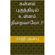 கள்ளம் புகுந்திடில் உள்ளம் நிறைவாமோ..!! (Tamil Edition)