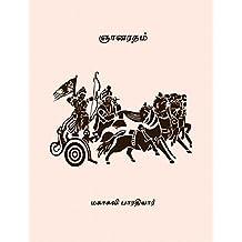 ஞானரதம் (Tamil Edition)