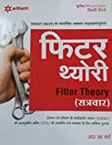 #8: FITTER THEORY (IN HINDI)