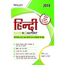 Wiley's Hindi Exam Goalpost for CTET and TETs Exams, Paper I-II, Class I - VIII, 2019
