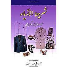 Fashion (clothing) Legislation (Islamic Legislation)