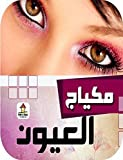مكياج العيون (Arabic Edition)