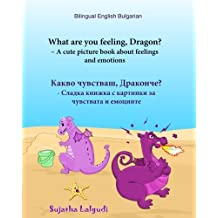 Bulgarian: What are you feeling,Dragon (Bilingual Bulgarian): Bulgarian childrens books, Bulgarian Kids book, Children's English-Bulgarian Picture ... 4 (Bilingual Bulgarian books for children)