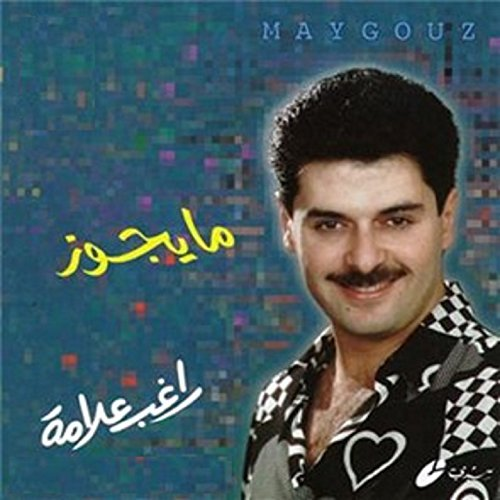 album ragheb alama 2011 mp3