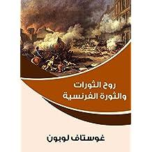 روح الثورات والثورة الفرنسية (Arabic Edition)