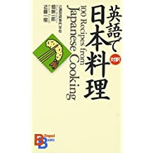 100 Recipes from Japanese Cooking (Kodansha Bilingual Books)