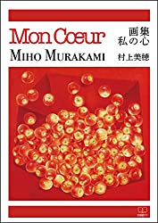 Mon Coeur my mind: Murakami Miho art book (22nd CENTURY ART) (Japanese Edition)