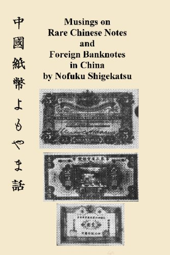musings-on-rare-chinese-notes-and-foreign-banknotes-in-china