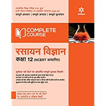 Complete Course Rasayan Vigyan class 12 (Ncert Based)