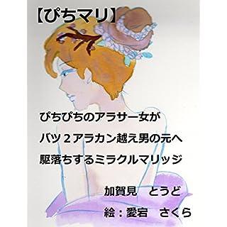 pitimari: pitipiti no arasaonna ga batuni arakanotoko no motoe kakeotisuru miracle marriage (Japanese Edition)