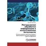 Metodologiya obrabotki informatsii v iskusstvennom intellekte: Statisticheskie tsenzy kak element formirovaniya sistemy podderzhki prinyatiya resheniy