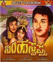 Simhaswapna
