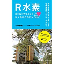 Renewable Hydrogen: Community-Driven Energy for a WorldShift (Japanese Edition)