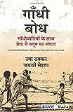 Gandhi Bodh: Gandhivadiyon ke Sath Fred J Blum ka Samvaad