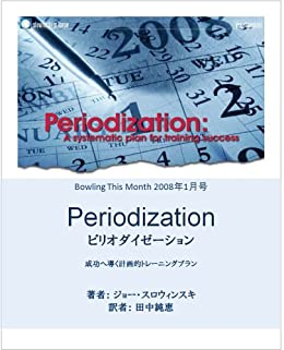 Periodization Bowling This Month (Japanese Edition) von [Joe Slowinski]