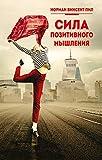 Сила позитивного мышления (The Power of Positive Thinking) (Russian Edition)