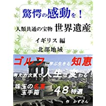 Raising the sentiment of journey Fascination of world heritages Northern area in England (Japanese Edition)