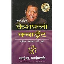 Cashflow Quadrant  (Hindi)