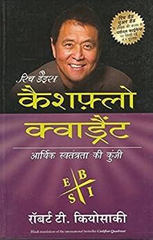 Cashflow Quadrant  (Hindi) by [Kiyosaki, Robert T.]