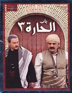 Bab El Hara Part.3 [DVD] (2010) Sabah Al Jazairi; Samer Al Masri; Wafa' Mousa...