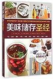 The Complete Works of Food Storage (Le Traité rustica de la conservation) (Chinese Edition)