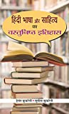 Hindi Bhasha Aur Sahitya Ka Vastunishtha Itihas (Hindi Edition)