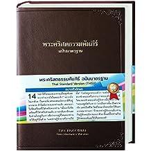 Bibel Thai: Traditionelle Übersetzung