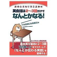eikaiwa ha nisanngo de nanntokanaru (Japanese Edition)