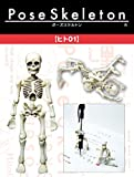 Pose skeleton man (1)