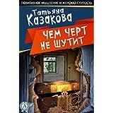 Чем черт не шутит (Позитивное мышление и женская глупость) (Russian Edition)