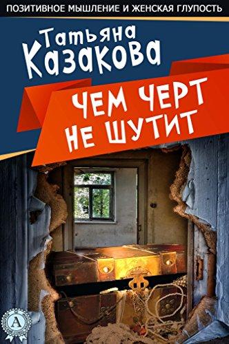 Чем черт не шутит (Russian Edition)