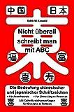 Nicht überall schreibt man mit ABC: Die Bedeutung chinesischer und japanischer Schriftzeichen. Kanji - chinesische und japanische Schriftzeichen ... (Chinesisch-Japanische Schriftzeichen)