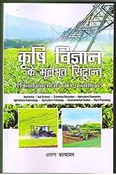 Krishi Vighyan Ke Moolbhoot Siddhanth