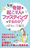 Why do miraculous people make festivals (Japanese Edition)