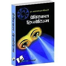 Practical Hypnotism (Hindi): Practical Ways To Mesmerise, In Hindi