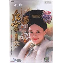 Empresses In The Palace / Legend of Concubine Zhen Huan / Hou Gong Zhen Huan Zhuan Chinese TV Drama - 19 DVDs in Box Set (PAL - All Region, Mandarin with ...