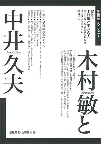Kimura bin to nakai hisao.