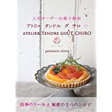 Atelier tendre gout CHIRO: season cakes and 5 recipes (Japanese Edition)