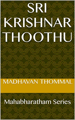 Sri Krishnar Thoothu: Mahabharatham Series (MB Book 116) (Tamil Edition) por Madhavan Thommal