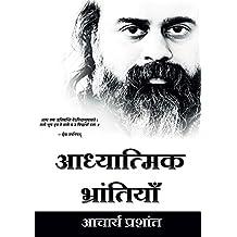 Aadhyatmik Bhrantiyan
