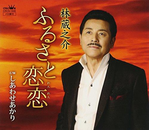 furusato-renren-shiawase-akari