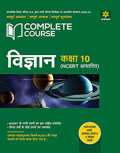 Complete Course Vigyan class 10 (Ncert Based)
