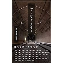 The Shelter (Japanese Edition)